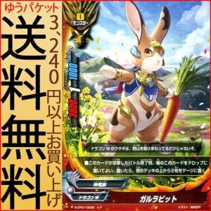 神バディファイト S-CP01 ガルラビット(ホロ仕様) 神100円ドラゴン   ドラゴンW 神竜族 モンスター card-museum