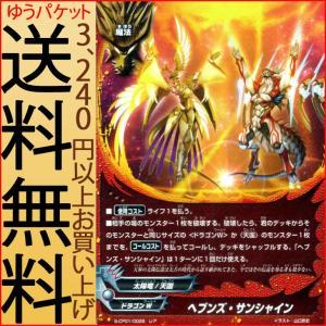 神バディファイト S-CP01 ヘブンズ・サンシャイン(ホロ仕様) 神100円ドラゴン   ドラゴンW 太陽竜/天国 魔法 card-museum