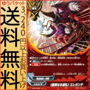 神バディファイト S-CP01 《優美なる返礼》 エレガンテ(ホロ仕様) 神100円ドラゴン   ドラゴンW 竜血師団/防御 魔法 card-museum