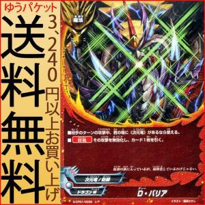 神バディファイト S-CP01 D・バリア(ホロ仕様) 神100円ドラゴン   ドラゴンW 次元竜/防御 魔法 card-museum