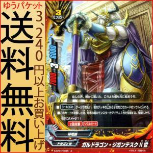 神バディファイト S-CP01 ガルドラゴン・ジガンテスクII世(ホロ仕様) 神100円ドラゴン   ドラゴンW 神竜族 モンスター card-museum
