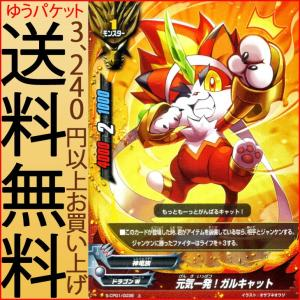 神バディファイト S-CP01 元気一発!ガルキャット(ホロ仕様) 神100円ドラゴン   ドラゴンW 神竜族 モンスター card-museum
