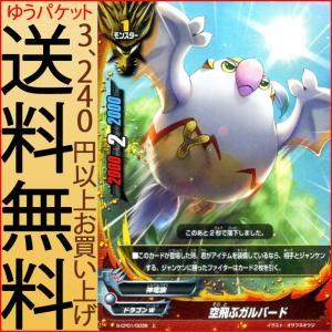 神バディファイト S-CP01 空飛ぶガルバード(ホロ仕様) 神100円ドラゴン   ドラゴンW 神竜族 モンスター card-museum