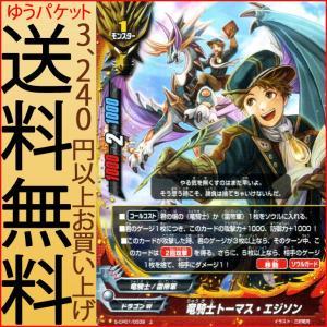 神バディファイト S-CP01 竜騎士トーマス・エジソン(ホロ仕様) 神100円ドラゴン   ドラゴンW 竜騎士/雷帝軍 モンスター card-museum