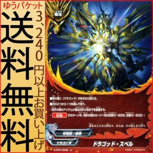神バディファイト S-CP01 ドラゴッド・スペル(ホロ仕様) 神100円ドラゴン   ドラゴンW 神竜族/破壊 魔法 card-museum
