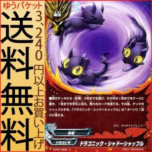 神バディファイト S-CP01 ドラゴニック・シャドーシャッフル(ホロ仕様) 神100円ドラゴン   ドラゴンW 影竜 魔法 card-museum