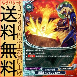 神バディファイト S-CP01 竜魔法 ハイディングボマー(ホロ仕様) 神100円ドラゴン   マジックW/ドラゴンW ドラゴン/破壊 魔法 card-museum