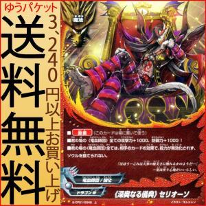 神バディファイト S-CP01 《深奥なる儀典》 セリオーソ(ホロ仕様) 神100円ドラゴン   ドラゴンW 竜血師団/強化 魔法 card-museum