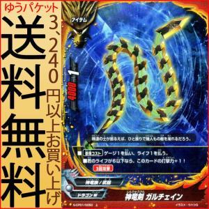 神バディファイト S-CP01 神竜剣 ガルチェイン(ホロ仕様) 神100円ドラゴン   ドラゴンW 神竜族/武器 アイテム card-museum