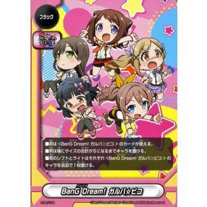 神バディファイト S-UB-C02 BanG Dream! ガルパ☆ピコ(Poppin'Party)(プロモーション) BanG Dream! ガルパ☆ピコ アルティメットブースタークロス フラッグ card-museum