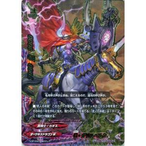 神バディファイト S-SP C・ダリルベルク(超ガチレア) 超激突!! バッツVSギアゴッド | スペシャル ダークネスドラゴンW 黒騎士/カオス モンスター|card-museum
