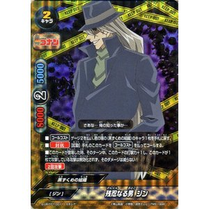 神バディファイト S-UB-C01 残忍なる男 ジン(ガチレア) 名探偵コナン   アルティメットブースタークロス 名探偵コナン 黒ずくめの組織 キャラ card-museum