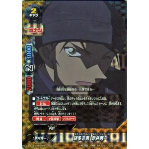 神バディファイト S-UB-C01 謎多き男 赤井秀一(ガチレア) 名探偵コナン   アルティメットブースタークロス 名探偵コナン FBI キャラ card-museum