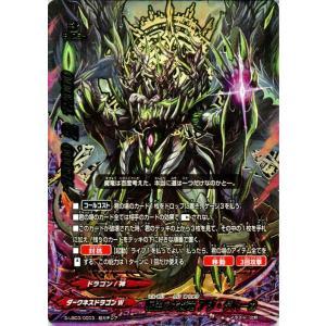 神バディファイト S-UB03  転生の大魔竜 アジ・ダハーカ(超ガチレア) バディクロニクル | ダークネスドラゴンW ドラゴン/神 モンスター|card-museum