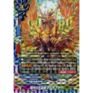 神バディファイト S-UB04 陽光の天晶竜 アルドアトラ(ガチレア) バディアゲイン Vol.1 ただいま平成ファイターズ  スタードラゴンW プリズムドラゴン|card-museum