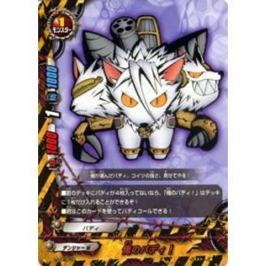 バディファイト スタートデッキ / 俺のバディ! / フォージング・ブラッド / TD02 シングルカード card-museum