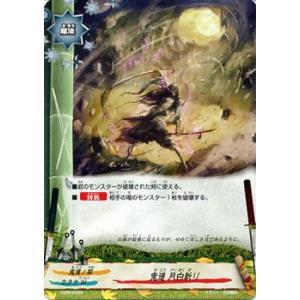 バディファイト 鬼道 月白斬り / トライアルデッキ 激闘絶命陣 / TD05 シングルカード card-museum