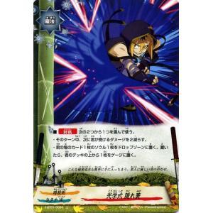 バディファイト X(バッツ) X-BT01 光学式 隠れ蓑(上) Reborn of Satan|card-museum