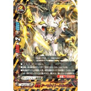 バディファイトX(バッツ) X-BT03  暴雷 アーマナイト・ケルベロス(レア) 逆天! 雷帝軍!!|card-museum