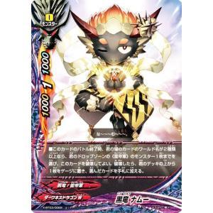バディファイトX(バッツ) X-BT03  黒竜 ナムー(上) 逆天! 雷帝軍!!|card-museum