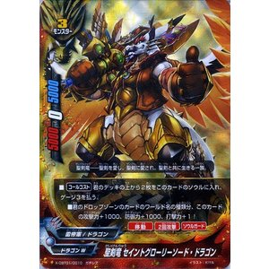 バディファイトX(バッツ) X-CBT01  聖剣竜 セイントグローリーソード・ドラゴン(ガチレア) 最強バッツ覚醒! 〜赤き雷帝〜|card-museum