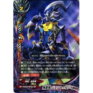バディファイトX(バッツ) X-CBT01  黒雷竜 ジェントゥルジィ(ガチレア) 最強バッツ覚醒! 〜赤き雷帝〜|card-museum