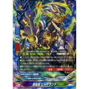 バディファイトX(バッツ) X-CBT01  超雷星 ビルケランド(ガチレア) 最強バッツ覚醒! 〜赤き雷帝〜|card-museum