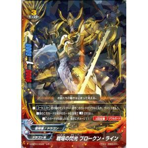 バディファイトX(バッツ) X-CBT01  戦場の閃光 ブロークン・ライン(レア) 最強バッツ覚醒! 〜赤き雷帝〜|card-museum