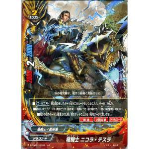 バディファイトX(バッツ) X-CBT01  竜騎士 ニコラ・テスラ(レア) 最強バッツ覚醒! 〜赤き雷帝〜|card-museum