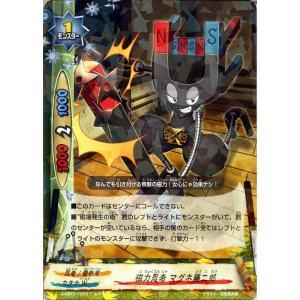 バディファイトX(バッツ) X-CBT01  磁力忍者 マグネ藤二郎(レア) 最強バッツ覚醒! 〜赤き雷帝〜|card-museum