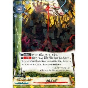 バディファイトX(バッツ) X-CBT01  蜘蛛糸の術(レア) 最強バッツ覚醒! 〜赤き雷帝〜|card-museum