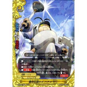 バディファイトX(バッツ) X-CBT01  都市伝説ロボ ハナコWC(レア) 最強バッツ覚醒! 〜赤き雷帝〜|card-museum