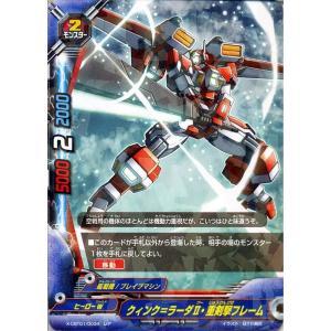 バディファイトX(バッツ) X-CBT01  クィンク=ラーダII・重剣撃フレーム(レア) 最強バッツ覚醒! 〜赤き雷帝〜|card-museum