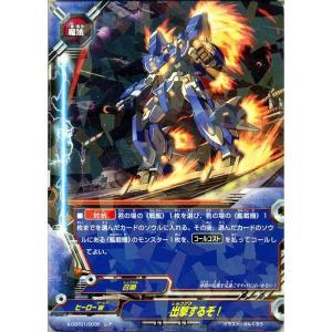 バディファイトX(バッツ) X-CBT01  出撃するぞ!(レア) 最強バッツ覚醒! 〜赤き雷帝〜 card-museum