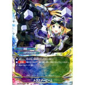 バディファイトX(バッツ) X-CBT01  トラクタービーム(レア) 最強バッツ覚醒! 〜赤き雷帝〜|card-museum