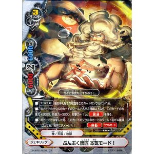 バディファイトX(バッツ) X-CBT01  ぶんぶく師匠 本気モード!(レア) 最強バッツ覚醒! 〜赤き雷帝〜 card-museum