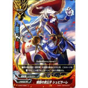 バディファイトX(バッツ) X-CBT01  螺旋の貴公子 シュピラーレ(上) 最強バッツ覚醒! 〜赤き雷帝〜|card-museum