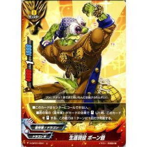 バディファイトX(バッツ) X-CBT01  生涯現役 ボーン爺(上) 最強バッツ覚醒! 〜赤き雷帝〜|card-museum
