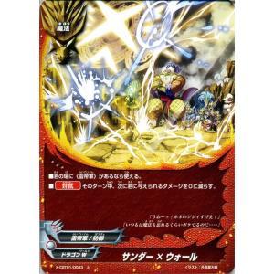 バディファイトX(バッツ) X-CBT01  サンダー×ウォール(上) 最強バッツ覚醒! 〜赤き雷帝〜|card-museum