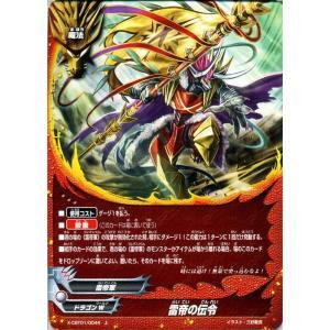 バディファイトX(バッツ) X-CBT01  雷帝の伝令(上) 最強バッツ覚醒! 〜赤き雷帝〜|card-museum