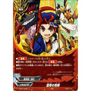 バディファイトX(バッツ) X-CBT01  雷帝の布陣(上) 最強バッツ覚醒! 〜赤き雷帝〜|card-museum