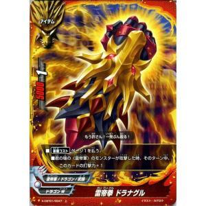 バディファイトX(バッツ) X-CBT01  雷帝拳 ドラナグル(上) 最強バッツ覚醒! 〜赤き雷帝〜 card-museum
