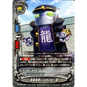 バディファイトX(バッツ) X-CBT01  舎弟見習い ロボメカ・新(上) 最強バッツ覚醒! 〜赤き雷帝〜 card-museum