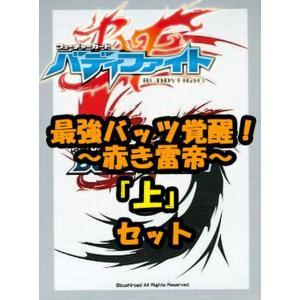 バディファイト バッツ クライマックスブースター第1弾「最強バッツ覚醒! 〜赤き雷帝〜」レアリティ『上』全30種 x 各4枚セット|card-museum