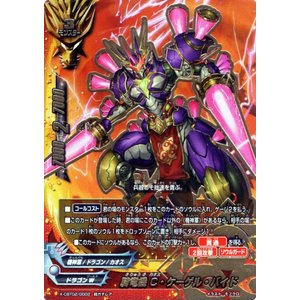 バディファイトX(バッツ) X-CBT02  騎竜機 C・ケーゲル・バイド(超ガチレア) 最凶バッツ覚醒! 〜黒き機神〜|card-museum