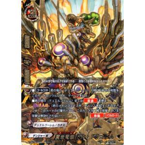 バディファイトX(バッツ) X-CBT02  魔岩竜機 ドル・ドラゴレム(超ガチレア) 最凶バッツ覚醒! 〜黒き機神〜|card-museum