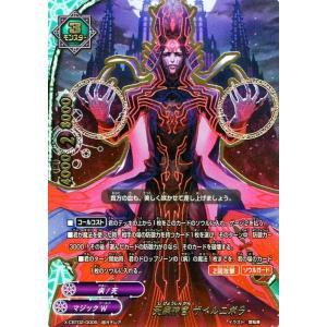 バディファイトX(バッツ) X-CBT02  死病神官 ザイルエボラ(超ガチレア) 最凶バッツ覚醒! 〜黒き機神〜|card-museum