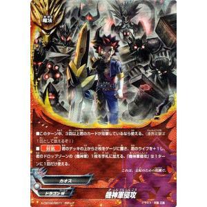 バディファイトX(バッツ) X-CBT02  機神軍侵攻(ガチレア) 最凶バッツ覚醒! 〜黒き機神〜|card-museum