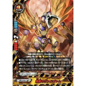 バディファイトX(バッツ) X-CBT02  鋼嘴のヴァルゴレム(ガチレア) 最凶バッツ覚醒! 〜黒き機神〜|card-museum