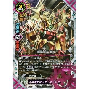 バディファイトX(バッツ) X-CBT02  ミニギアゴッド・ゴールド(ガチレア) 最凶バッツ覚醒! 〜黒き機神〜|card-museum